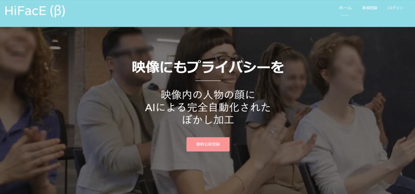 HiFace公式サイトイメージ
